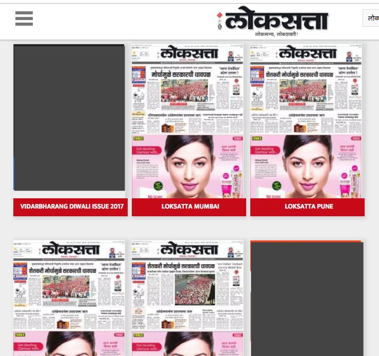 e lokmat marathi newspaper