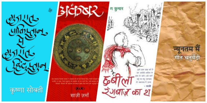 The Light of Letters: Best of Hindi Literature in 2017