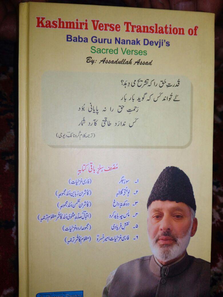 Asad's translation of <em>Japji Sahib</em>. Credit: Majid Maqbool