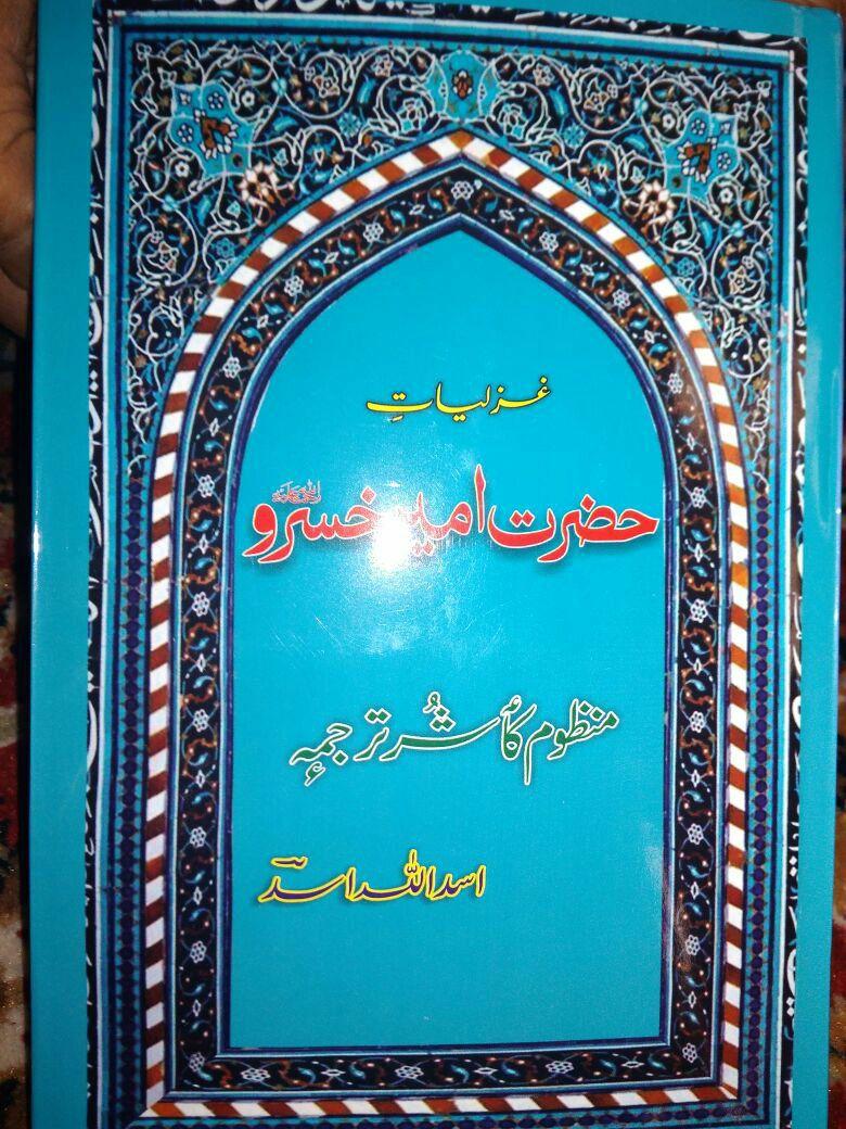 Kashmiri verse translation of Amir Khusrow's <em>Ghazaliyat</em>. Credit: Majid Maqbool