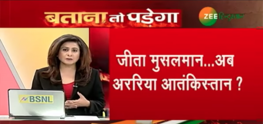 Civil Servant Files Complaint Against Zee Hindustan for Pushing Communal Agenda