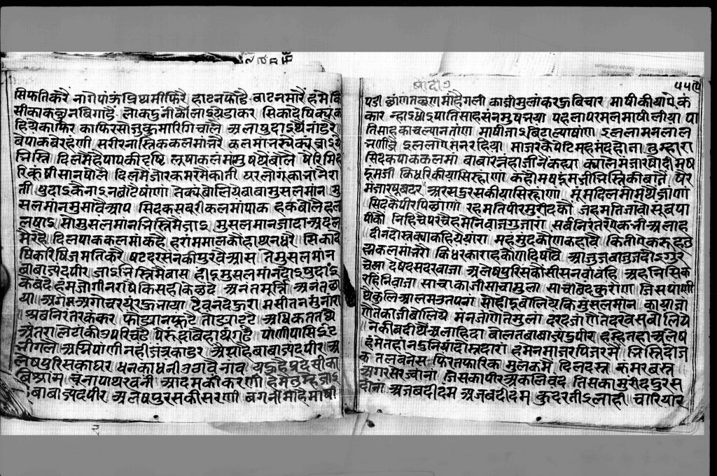 The 1614CE manuscript housed at Sri Sanjay Sharma Museum and Research Institute in Jaipur, Rajasthan.