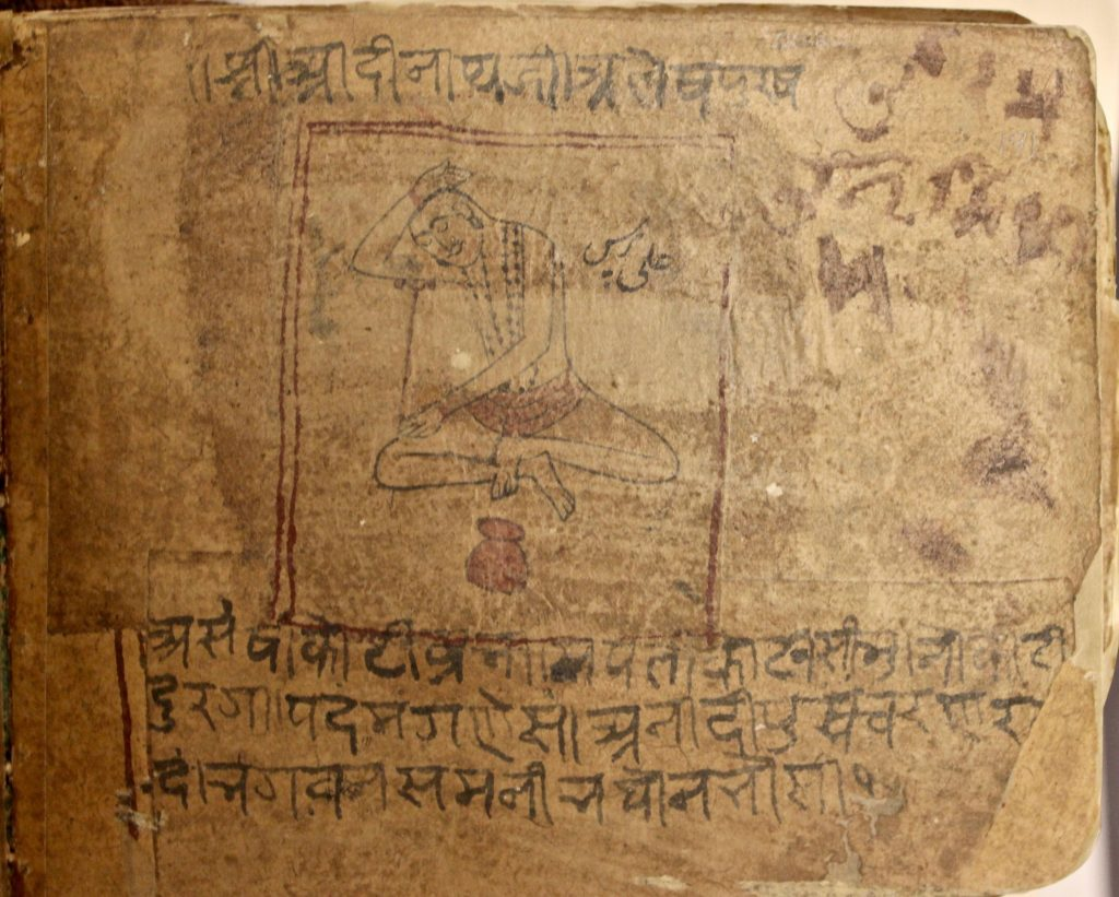 Rare illustrations from 1715CE Nath manuscript located at the Wellcome Collection, London (ccby4).