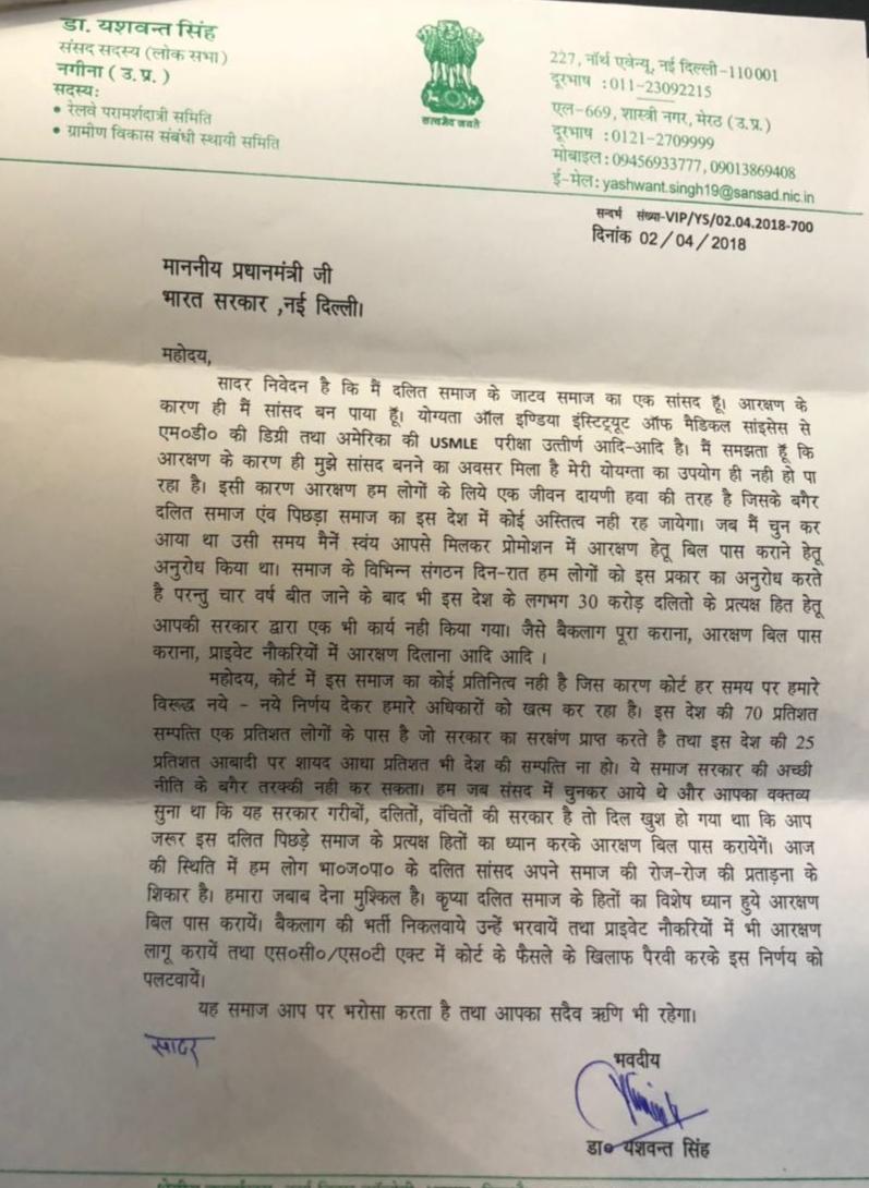 Yashwant Singh's letter.