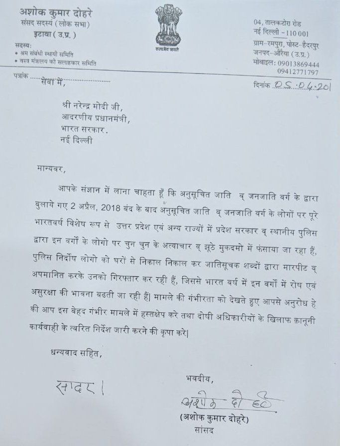 Why dalit bjp mps in up are protesting against party leadership ashok dohres letter expocarfo Choice Image