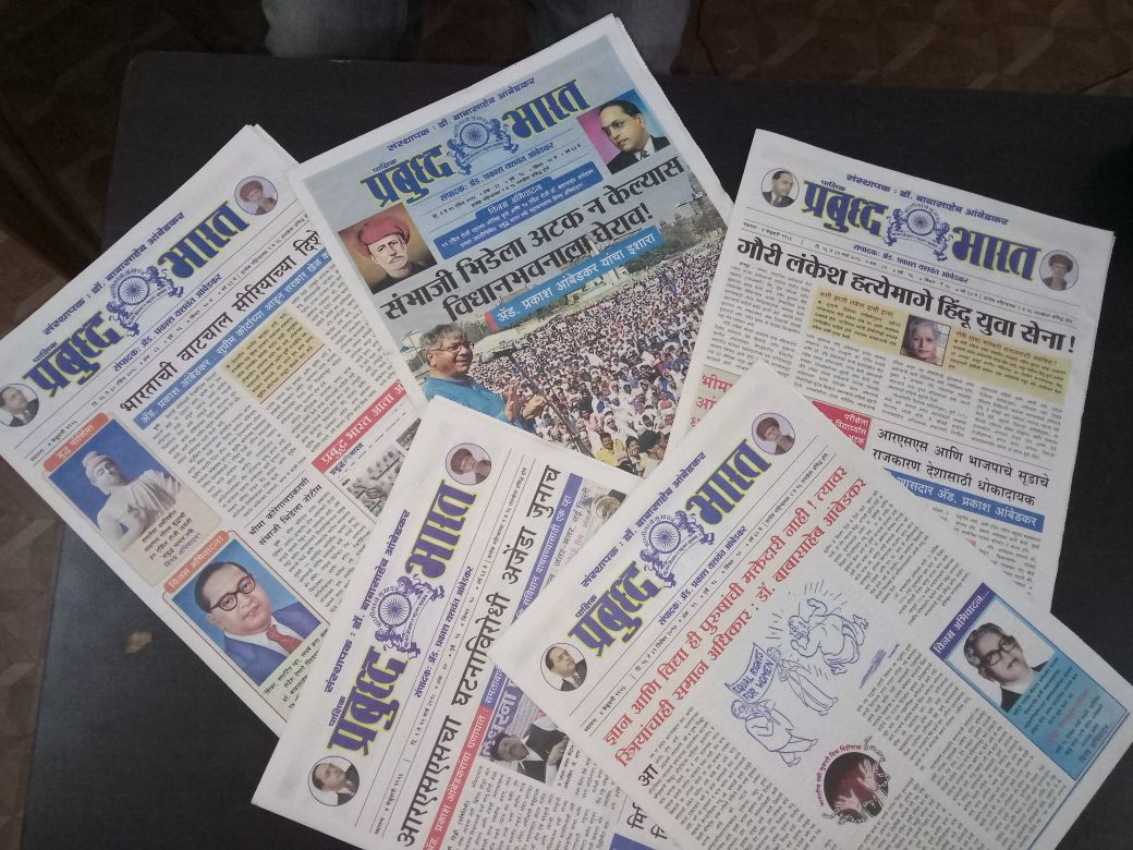 Ambedkar's Newspaper 'Prabuddh Bharat' is Back in a New Avatar