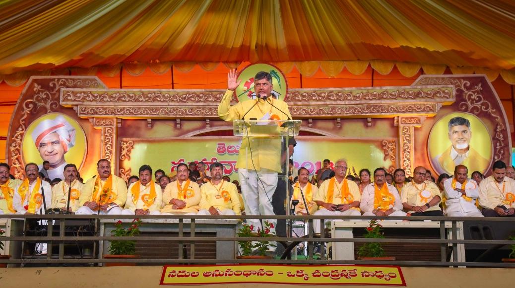 Andhra Pradesh chief minister N. Chandrababu Naidu at Mahanadu 2018. Credit: Twitter/@ncbn