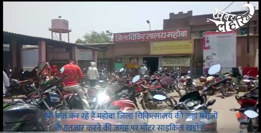 In UP's Mahoba, a District Hospital Is Doubling as a Motorbike Stand