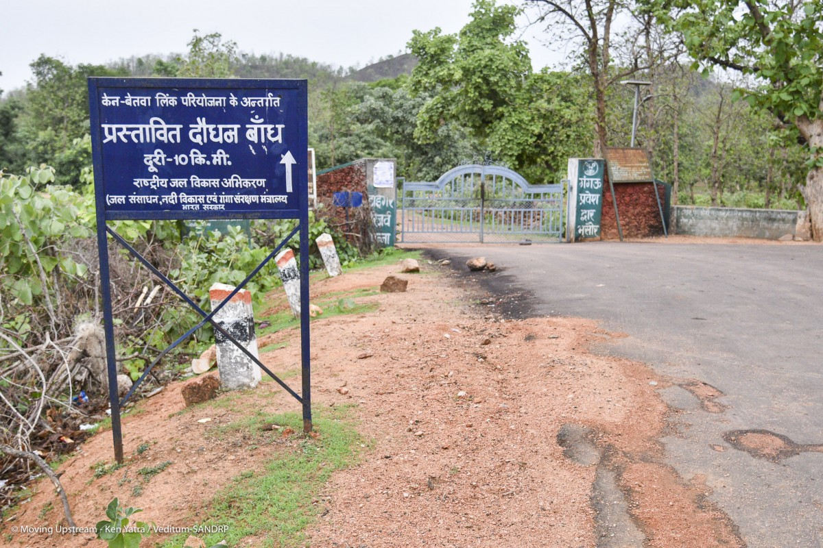 A board at the Bhusour gate of the Panna Tiger Reserve announcing the Ken-Betwa river interlinking project. Credit: Veditum-SANDRP