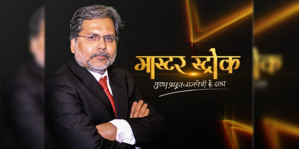 Exclusive: Punya Prasun Bajpai Reveals the Story Behind His Exit From ABP News