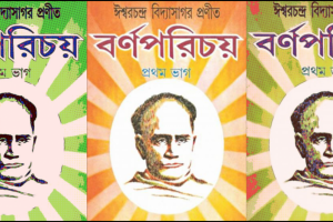 The 'Ka, Kha, Ga' of Progress: Remembering Ishwar Chandra Vidyasagar on His Birthday