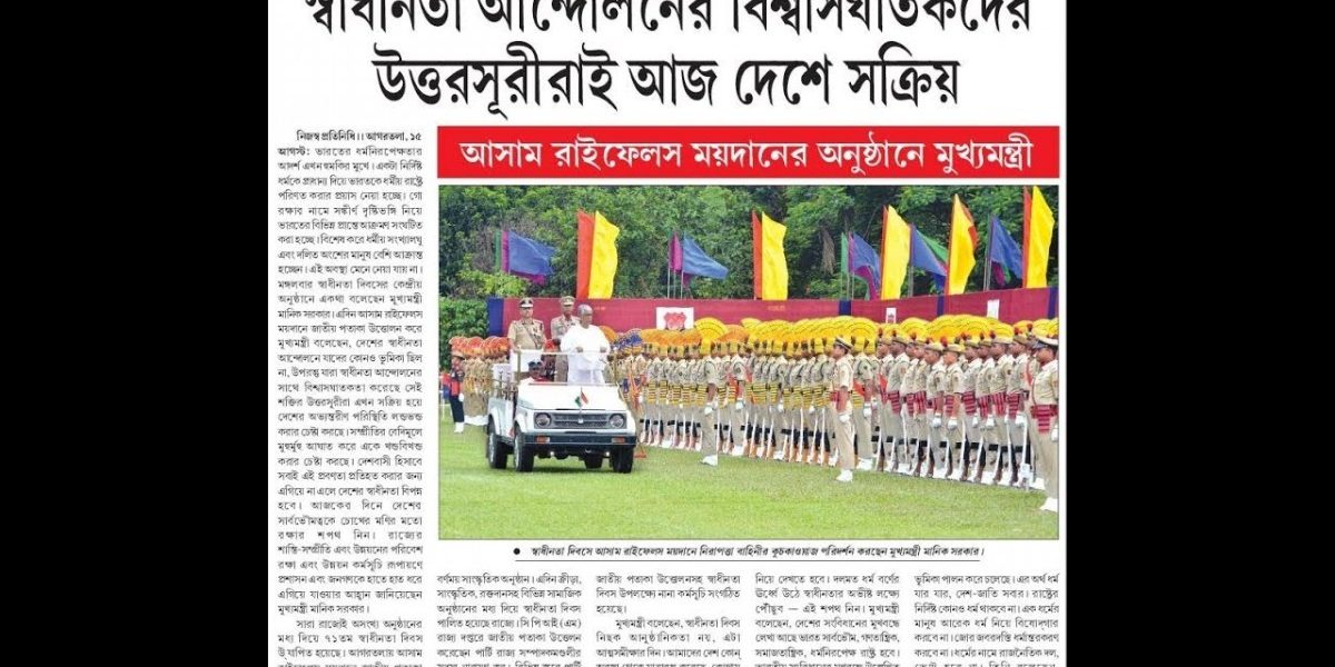 CPI(M)'s Tripura Mouthpiece 'Daily Desher Katha' Resumes Publication