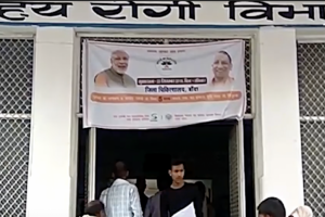 In UP's Banda, Not Enough Doctors to Implement 'World's Largest Health Insurance Scheme'