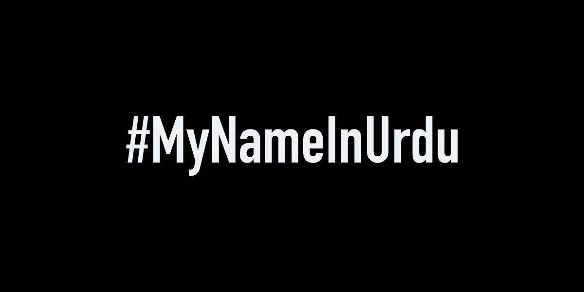 How #MyNameInUrdu is Overcoming Social Media Hate