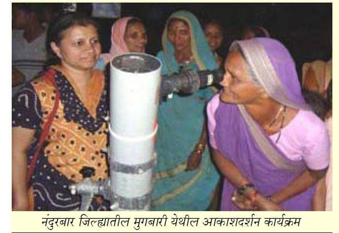 The text is Marathi for 'a star-gazing event organised in Mugbaari village, Nandurbar district'. Credit: Khagol Mandal