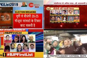 #PrimetimeWatch: Channels Discuss BJP First List, Ignore Kashmir Custodial Death