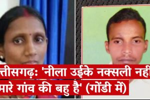 Watch in Gondi | Questions Raised Over The Arrest of a Tribal Woman in Chhattisgarh