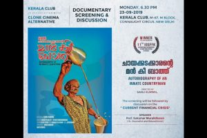 After Pressure From Sangh, Screening of Documentary on Demonetisation Cancelled