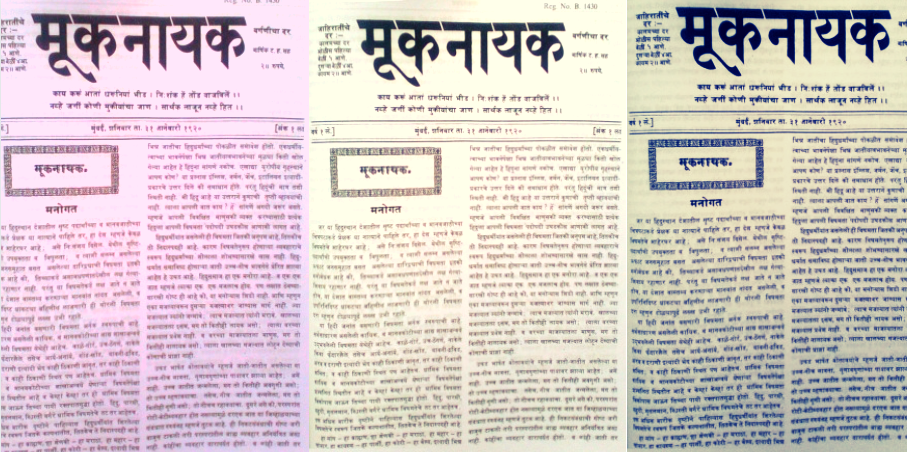 100 Years of Mooknayak, Ambedkar's First Newspaper that Changed Dalit Politics Forever