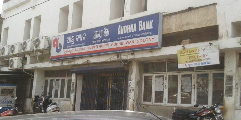 andhra bank founders branch machilipatnam