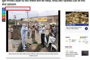 Dainik Jagran, Punjab Kesari Misreport That Man in Punjab Threw Spit-Laced Notes