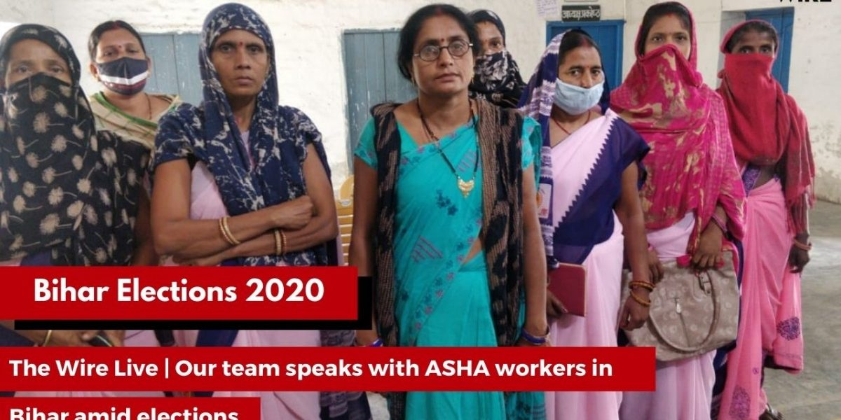 Watch: Bihar Election   Discussion With Frontline Women Health Workers