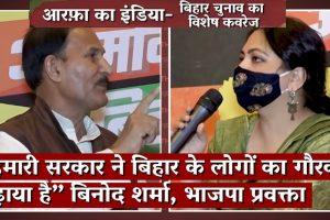 Watch | 'Our Govt Has Made the People of Bihar Proud': Binod Sharma, BJP Spokesperson