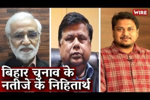 Watch   What Are the Implications of the Bihar Election Results?