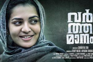 Kerala Film Body Head Calls for Dismissal of CBFC Member Who Called Film 'Anti-National'