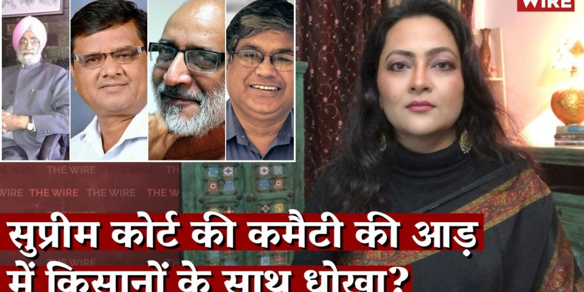 Watch | Is the Supreme Court's Farm Laws Committee a Betrayal of Farmers?