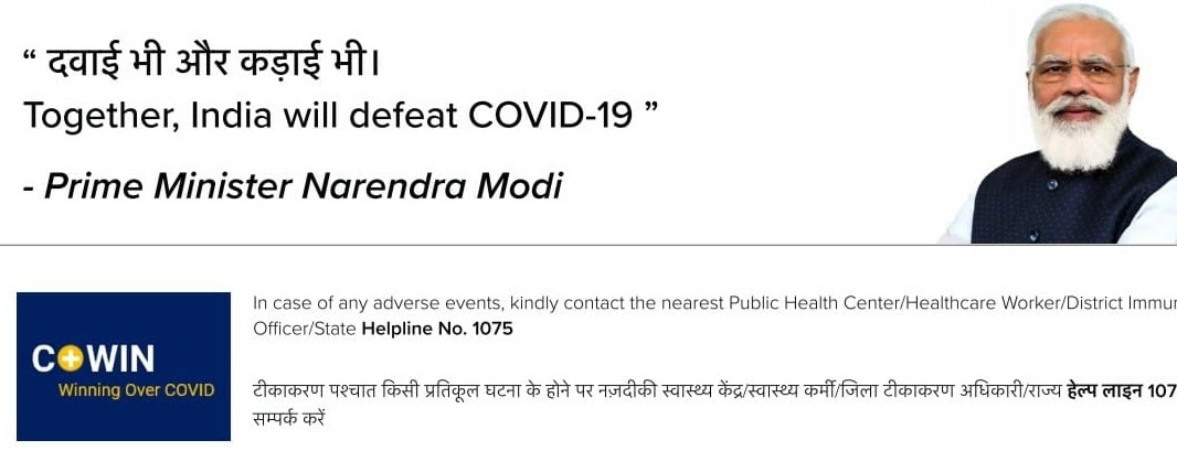 Amid shortage of COVID-19 vaccine, Punjab Government reportedly removed photo of PM Narendra Modi from vaccination certificates.