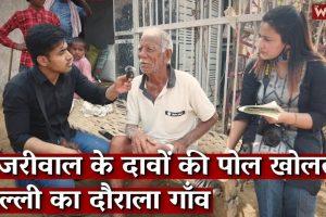 Watch   No Water or Sanitation: Daurala, a Village on the Edge of Delhi's 'Development'