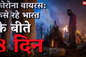 Watch | COVID-19: As India Gasps for Oxygen, a Look at the Last 8 Days of the Pandemic