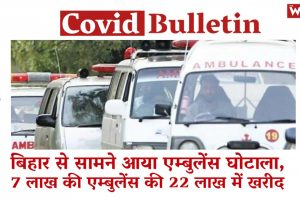 Watch   COVID Bulletin: Scam Over Ambulance Purchase Surfaces in Bihar