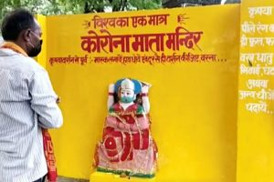 UP Village Prays to 'Goddess Corona' to Rid Them of the Virus