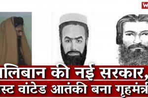 Watch   Sirajuddin Haqqani: US' Most Wanted Terrorist in the Taliban Govt