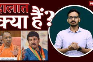 Watch | Haalat Kya Hain: Adityanath Communalises Rations Too