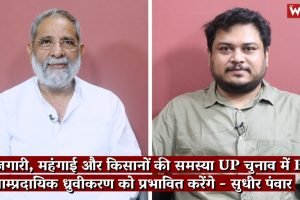 Watch   'BJP's Communal Agenda Will Be Defeated in UP Elections': Sudhir Panwar