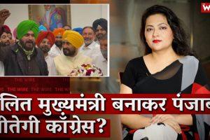 Watch   Charanjit Singh Channi: Will a Dalit Chief Minister Help Congress Win Punjab?