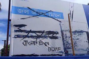 Assam: FIR Lodged for Vandalising Hoarding in Assamese; BJP Blames 'Third Forces'